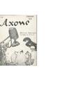 Axone, February 1954